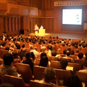 千葉県がん患者大集合2008