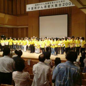 2009年の患者大集合の写真