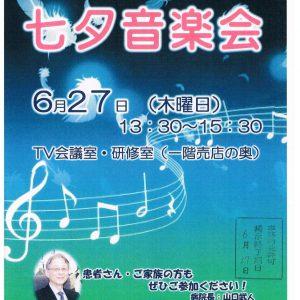 七夕音楽会ポスター