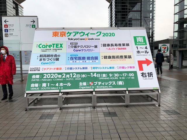 ケアテックス東京看板