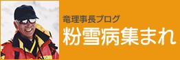 竜理事長ブログ 粉雪病集まれ